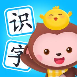 小猴萌奇识字