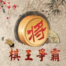 中国象棋棋王争霸赛