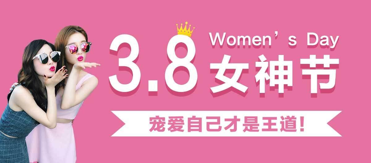 38妇女节专题