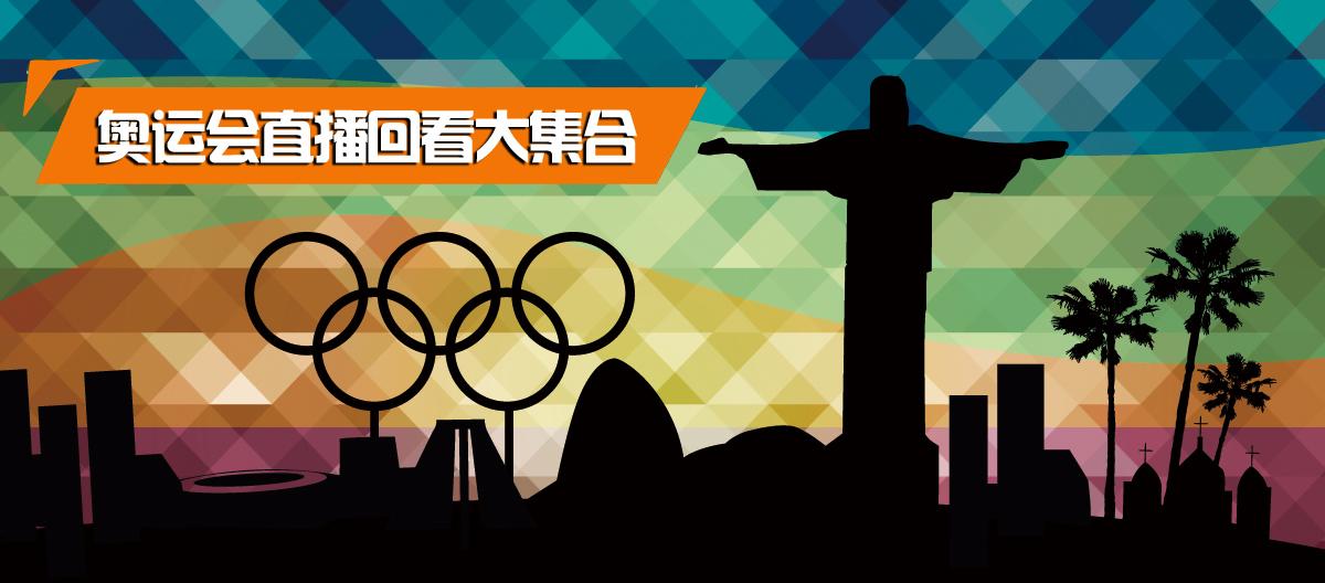 奥运会直播回看大集合