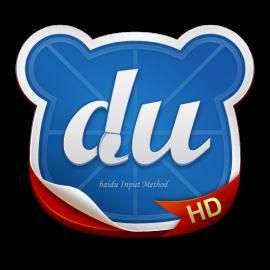 百度输入法HD