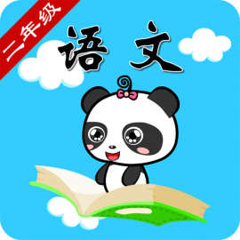 北师大版小学语文二年级-熊猫乐园同步课堂
