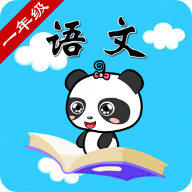 苏教版小学语文一年级-熊猫乐园同步课堂