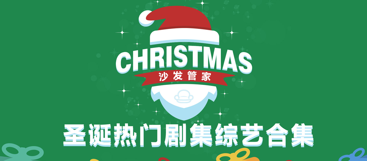 圣诞节专题