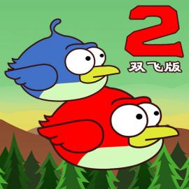 扑扇的小鸟2