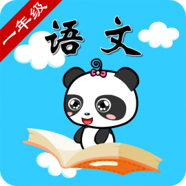 沪教版小学语文一年级-熊猫乐园同步课堂
