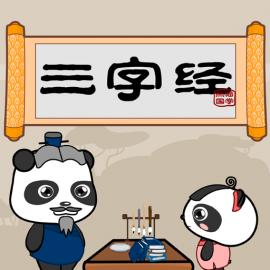 熊猫三字经
