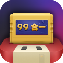 电视游戏99合1