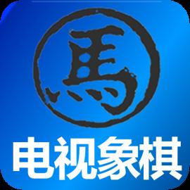 永联中国象棋