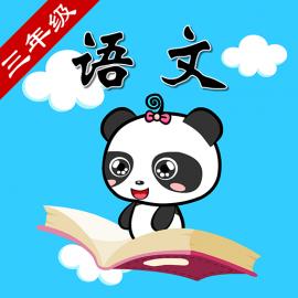 北京版语文三年级