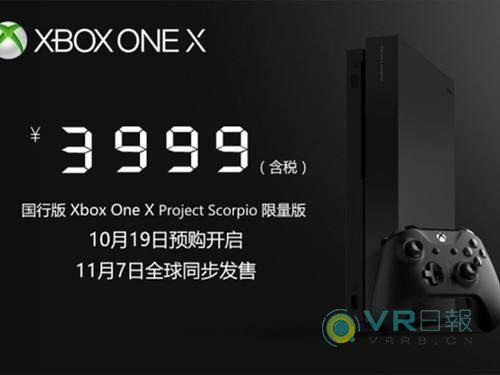 国行Xbox One X售价公布!3999元