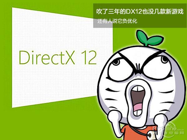 DX12吹了三年也没啥新游戏 还有人说它负优化