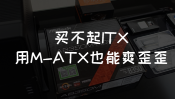 超低预算也要上小机箱!也要能游戏!2K级别AMD小主机装机分享