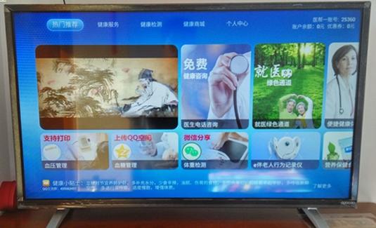 """酷开小企鹅K32智能电视携手""""医帮一""""软件陪伴健康老人"""
