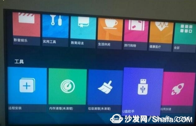 海信LED60EC550A通过U盘安装第三方应用