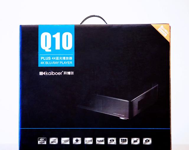 真功夫劲十足 良心蓝光播放器  开博尔q10 plus评测
