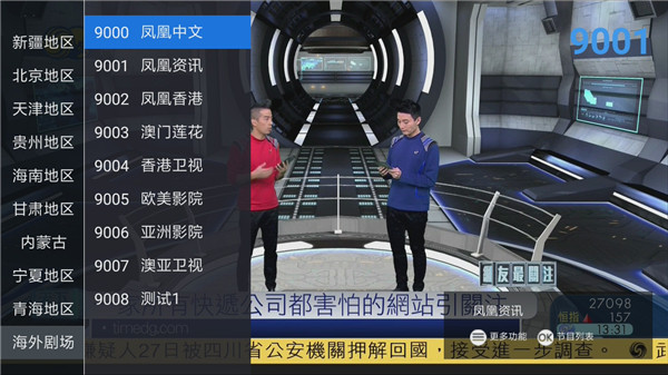 沙发管家推荐几款可看央视卫视+高清港澳台直播的软件