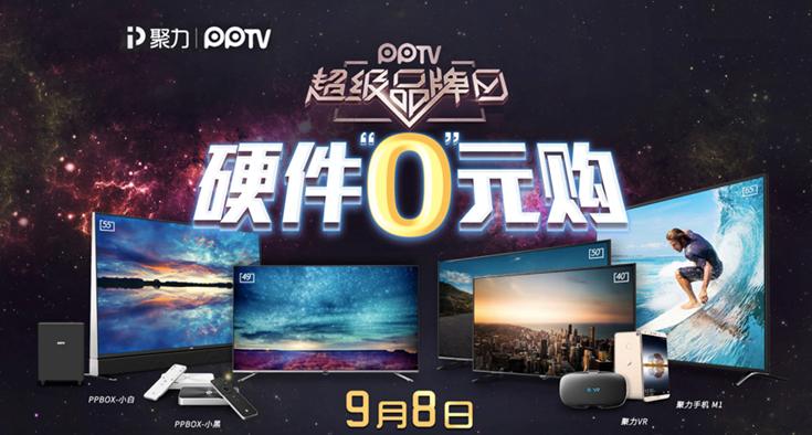 """9.8PPTV超级品牌日 主打""""硬件0元购"""""""