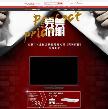 """完美""""价""""期来袭 京东芒果TV inside旗舰店""""撕开最底价"""""""