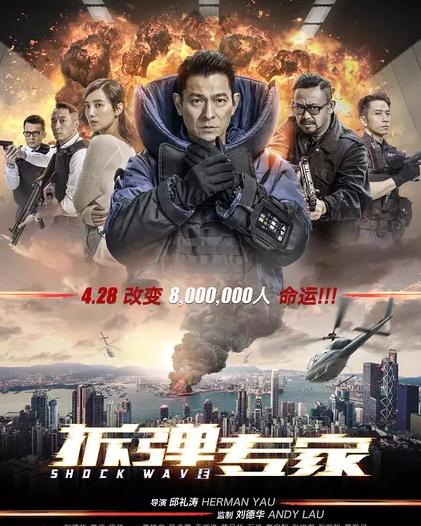 智能电视如何看《拆弹专家》?姜武刘德华火爆对决