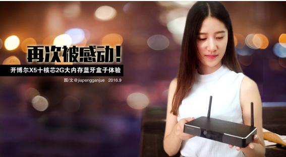 开博尔X5和华为荣耀盒子Pro对比横评:高配的巅峰对决!