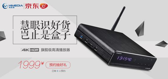 海美迪Q10四代首发 顶级真4K盒子火热来袭