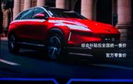 小鹏汽车G3正式上市并同步启动交付 售价13.58起