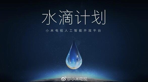 小米宣布水滴计划:米家智能设备接入小米电视
