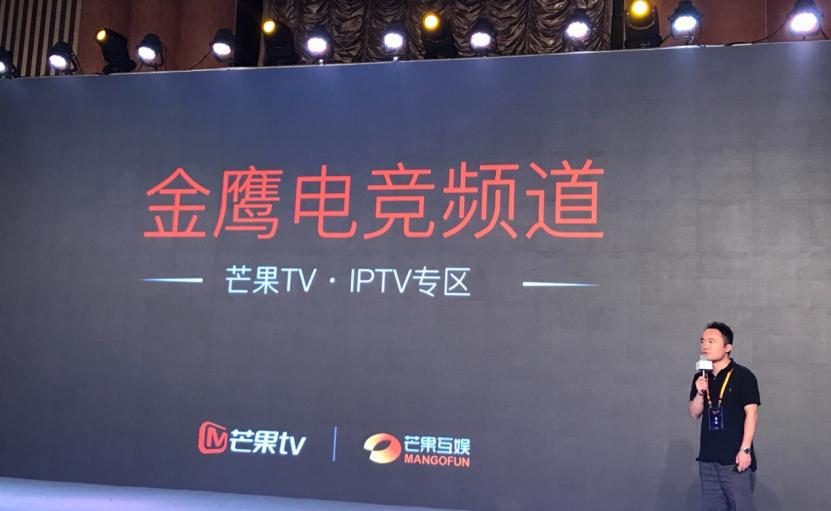 芒果TV联合芒果互娱打造金鹰电竞频道 抢占电竞大屏市场新风口