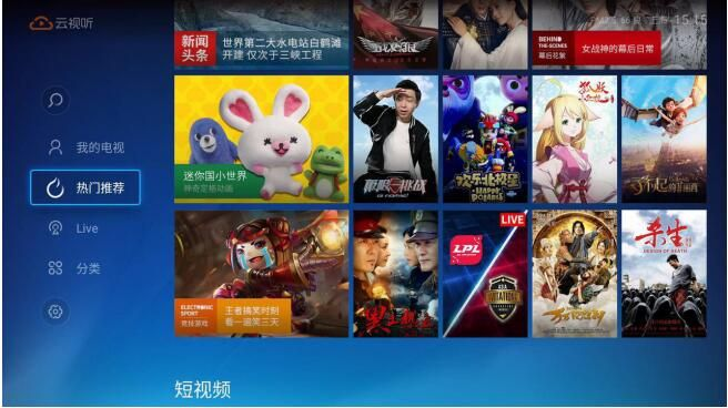 """大数据时代——云视听moreTV""""兴趣推荐功能""""体验"""
