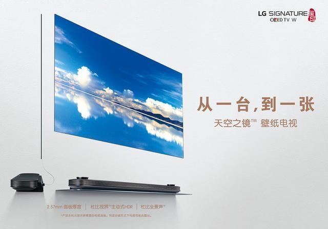 从一台到一张 LG引领电视进入OLED时代