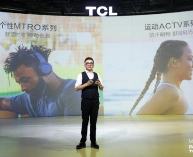 TCL奔向AI×IoT赛场,携全屋智能新品全力冲刺