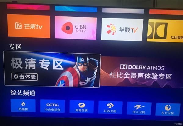 小米电视/盒子PatchWall功能升级:会员享极清专区