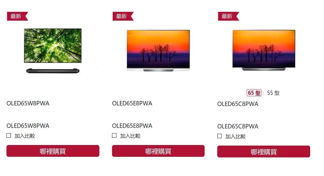 LG欲振OLED电视销量 于台湾发布三款高端OLED电视新品