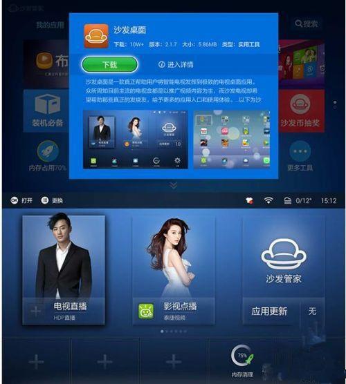 """小米电视2如何安装""""老人模式""""?"""