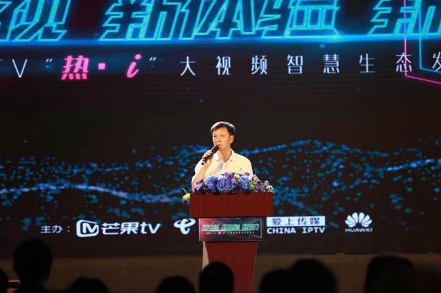 """芒果TV首发IPTV智能一体机""""翼芒"""" 定义融合终端新生态"""