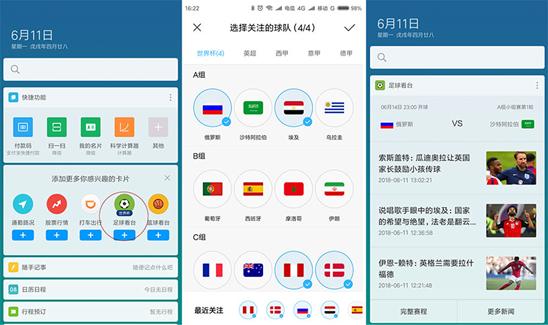 看世界杯首选小米手机  MIUI信息助手上线球迷最爱功能