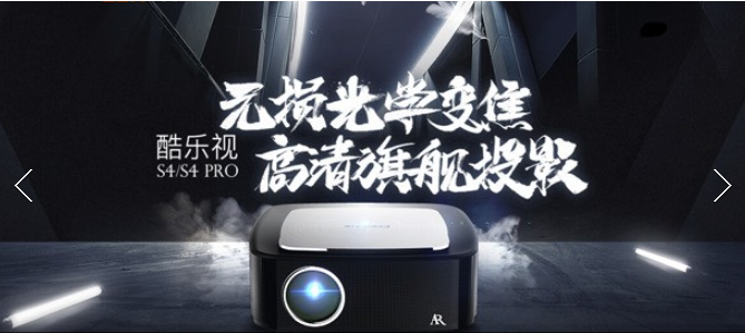 无损光学变焦 酷乐视S4和S4 Pro高清旗舰投影体验