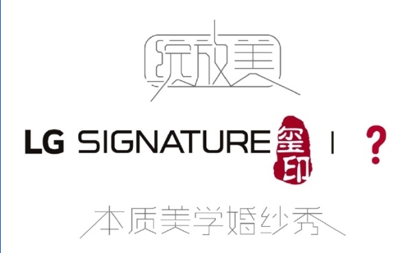 AWE:LG将重点展示SIGNATURE玺印系列新品