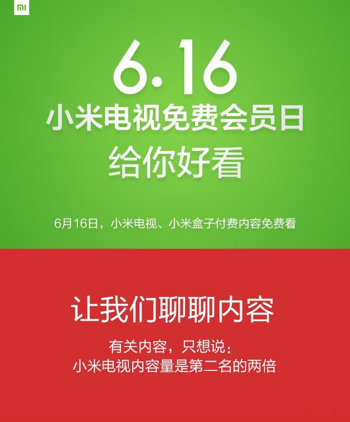 """小米电视""""616小米电视免费会员日"""""""