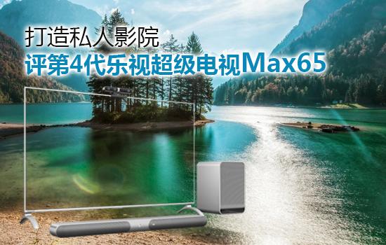 高性价比私人大屏影院---乐视超4 Max65试用评测 !