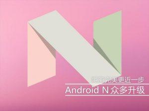 又一次走在前沿 电视盒子海美迪率先支持Android N