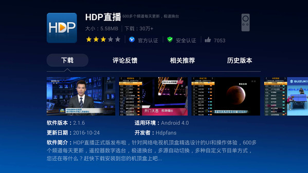 「HDP直播」的圖片搜尋結果