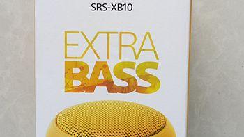 SONY 索尼 EXTRA BASS SRS-XB10 便携蓝牙音响简单开箱