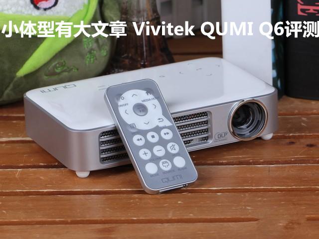 小体型有大文章 Vivitek QUMI Q6评测