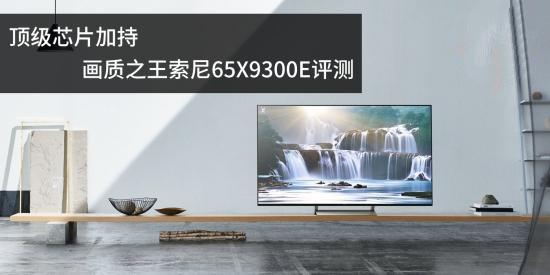 """""""画质之王""""美誉电视---索尼65X9300E电视评测 !"""