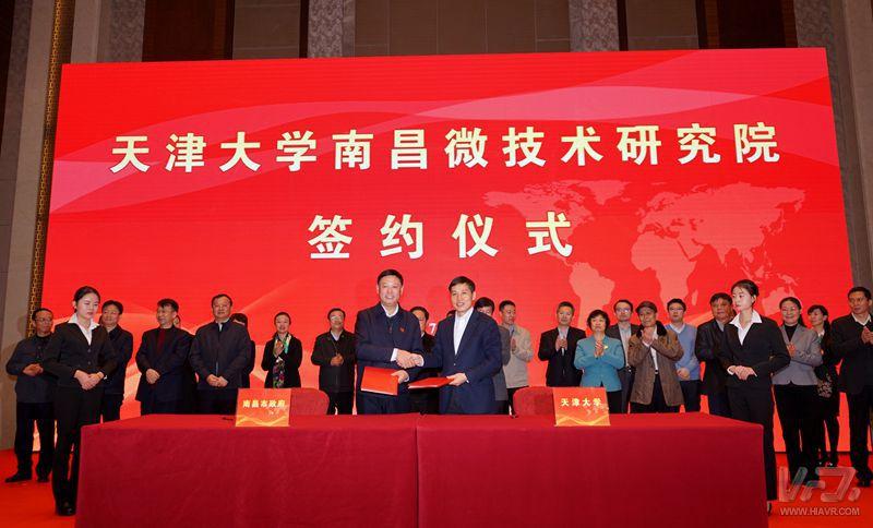 大力发展虚拟现实工程,天津大学与南昌校地联手促产业升级