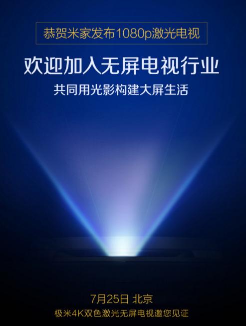 极米激光电视新品将发,小米激光电视面临最强挑战者