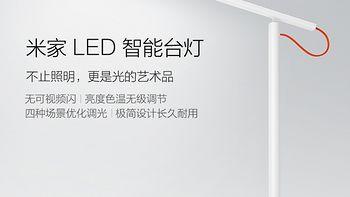 米家智能代表——MI 小米 米家 LED 智能台灯
