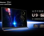 海信HZ75U9A超画质电视 入选 PChome 2017年度卓越产品颁奖盛典